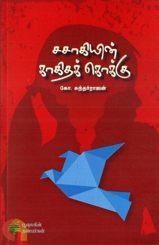 சசாகியின் காகிதக் கொக்கு (பூவுலகு)