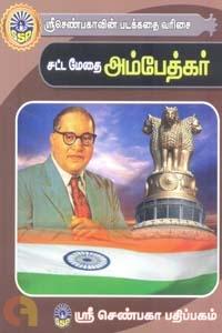 சட்ட மேதை அம்பேத்கர்