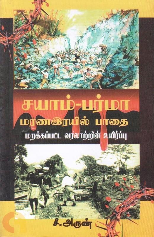 சயாம்-பர்மா மரண ரயில் பாதை