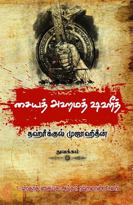 சையத் அஹ்மத் ஷஹீத் (துவக்கம்)