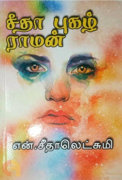 சீதா புகழ் ராமன்