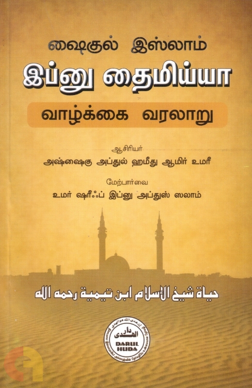 ஷைகுல் இஸ்லாம் இப்னு தைமிய்யா வாழ்க்கை வரலாறு