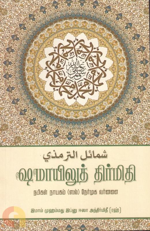 ஷமாயிலுத் திர்மிதி