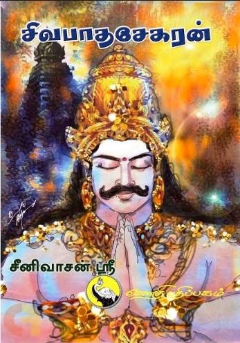சிவபாதசேகரன்