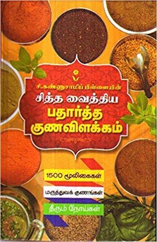 சித்த வைத்திய பதார்த்த குணவிளக்கம்