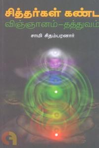 சித்தர்கள் கண்ட விஞ்ஞானம் - தத்துவம் (தாமரை பப்ளிகேஷன்ஸ்)