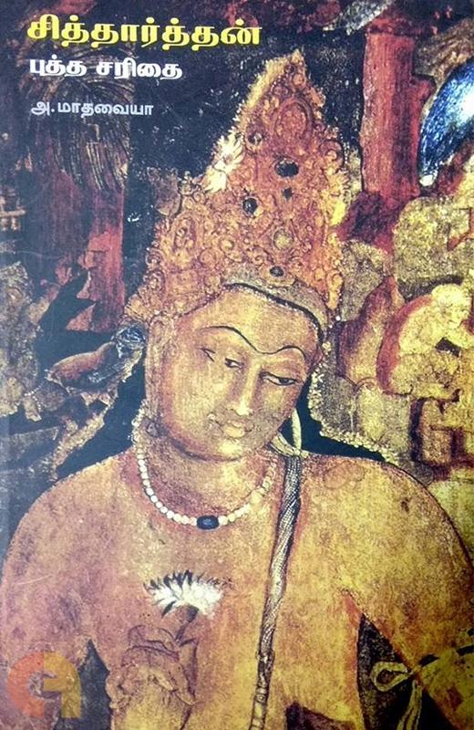 சித்தார்த்தன்: புத்த சரிதை
