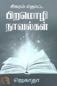 சிகரம் தொட்ட பிறமொழி நூல்கள்