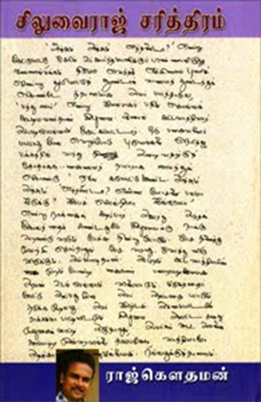 சிலுவைராஜ் சரித்திரம்