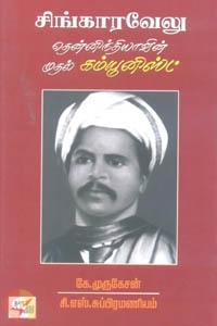 சிங்காரவேலு: தென்னிந்தியாவின் முதல் கம்யூனிஸ்ட்