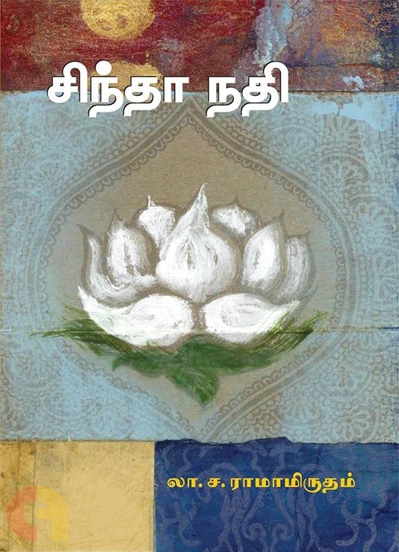 சிந்தா நதி (சந்தியா பதிப்பகம்)