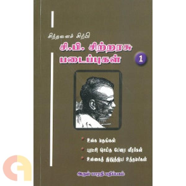 சிந்தனைச் சிற்பி சி. பி. சிற்றரசு படைப்புகள் (தொகுதி 1)