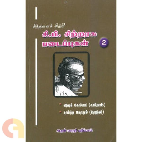 சிந்தனைச் சிற்பி சி. பி. சிற்றரசு படைப்புகள் (தொகுதி 2)