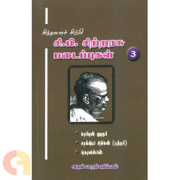 சிந்தனைச் சிற்பி சி. பி. சிற்றரசு படைப்புகள் (தொகுதி 3)