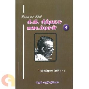 சிந்தனைச் சிற்பி சி. பி. சிற்றரசு படைப்புகள் (தொகுதி 4)