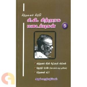சிந்தனைச் சிற்பி சி. பி. சிற்றரசு படைப்புகள் (தொகுதி 5)