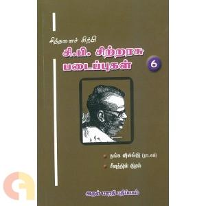 சிந்தனைச் சிற்பி சி. பி. சிற்றரசு படைப்புகள் (தொகுதி 6)