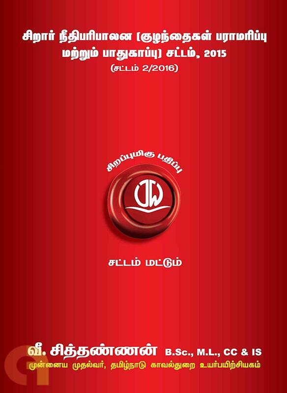 சிறார் நீதிபரிபாலன (குழந்தைகள் பராமரிப்பு மற்றும் பாதுகாப்பு) சட்டம், 2015