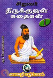 சிறுவர் திருக்குறள் கதைகள் (பாகம் 1,2,3,4)