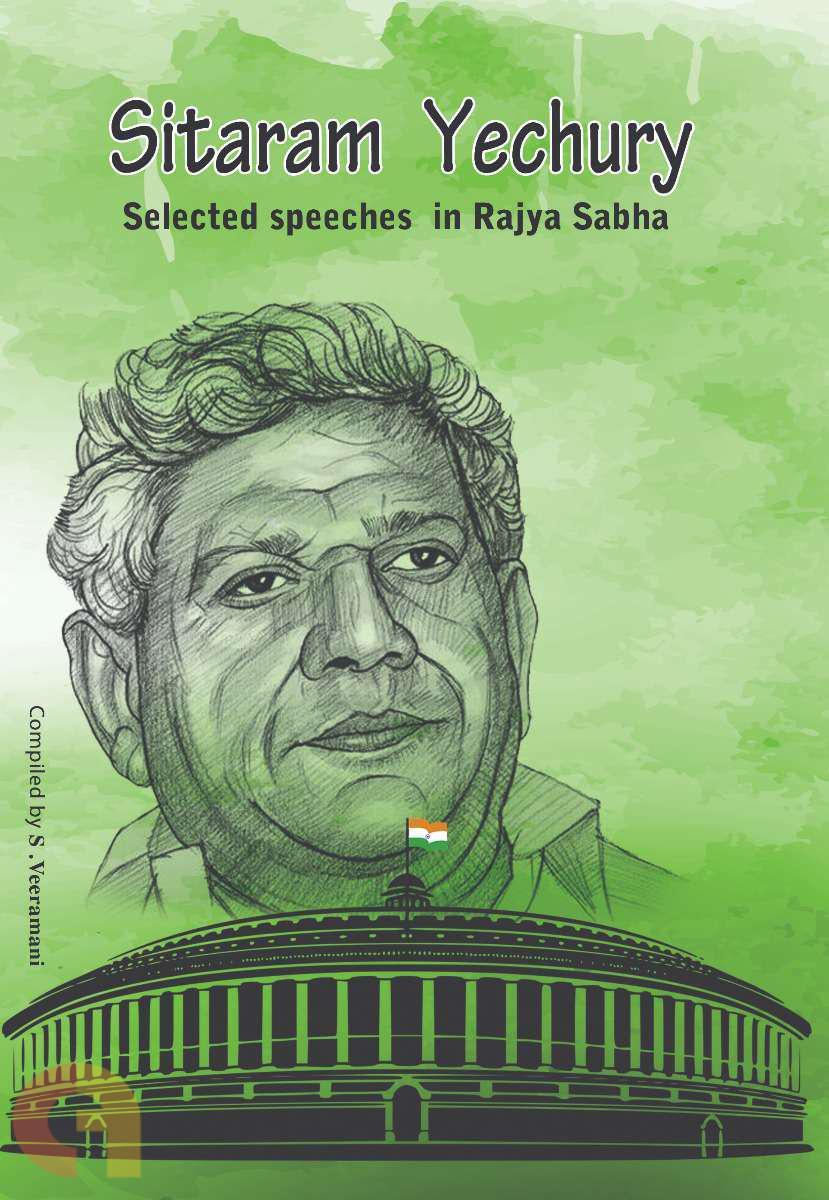 Sitaram Yechury Selected speeches in Rajya Sabha (Indian Universities Press)