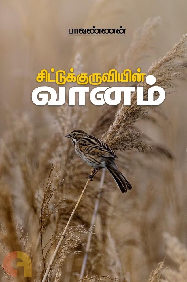 சிட்டுக்குருவியின் வானம்