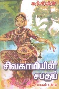 சிவகாமியின் சபதம் (பாகம் 1 & 2)