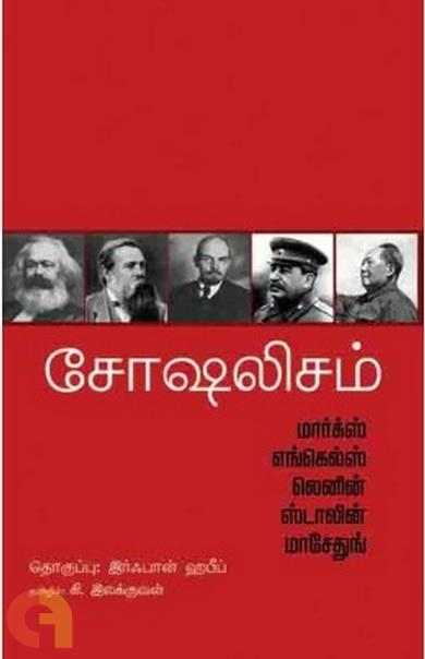சோசலிஷம்