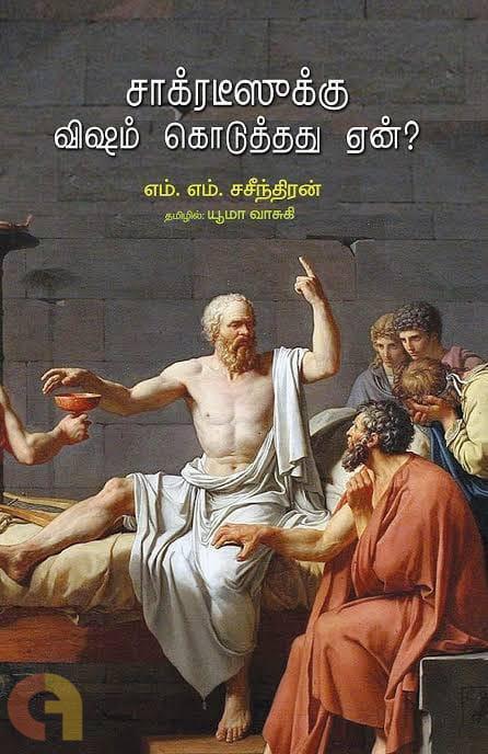 சாக்ரடீஸுக்கு விஷம் கொடுத்தது ஏன்?
