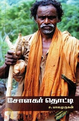 சோளகர் தொட்டி