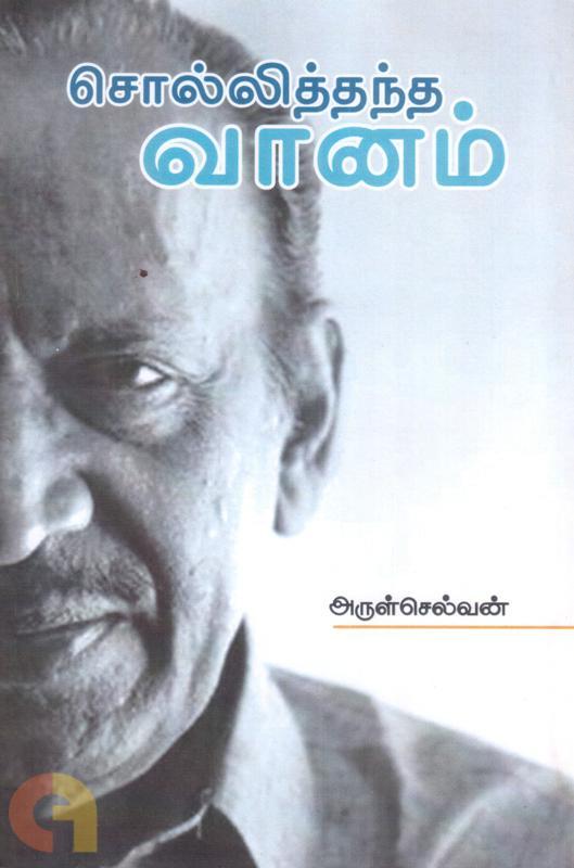 சொல்லித்தந்த வானம்