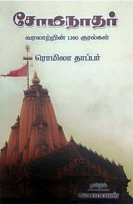 சோமநாதர்: வரலாற்றின் பல குரல்கள்