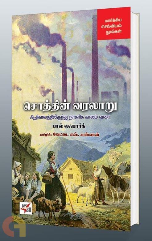 சொத்தின் வரலாறு