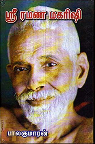 ஸ்ரீரமண மகரிஷி (திருமகள் நிலையம்)