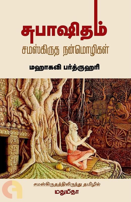 சுபாஷிதம்: சம்ஸ்கிருத நன்மொழிகள்