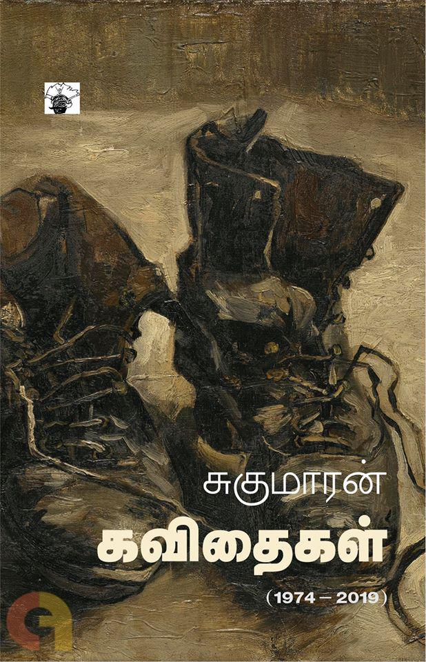 சுகுமாரன் கவிதைகள்  (1974 - 2019)