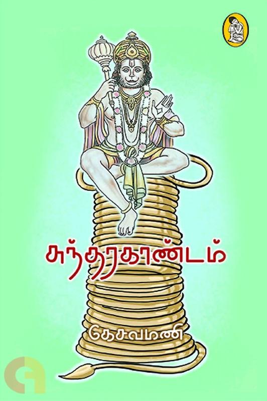 சுந்தர காண்டம் (நற்றிணை பதிப்பகம்)