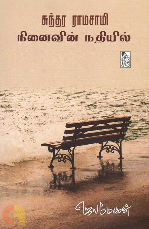 சுந்தர ராமசாமி: நினைவின் நதியில்