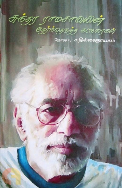 சுந்தர ராமசாமியின் தேர்ந்தெடுத்த கட்டுரைகள்