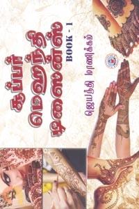 சூப்பர் மெஹந்தி டிசைன்ஸ் (book 1)