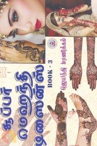சூப்பர் மெஹந்தி டிசைன்ஸ் (book 3)