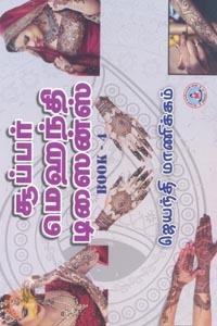 சூப்பர் மெஹந்தி டிசைன்ஸ் (book 4)