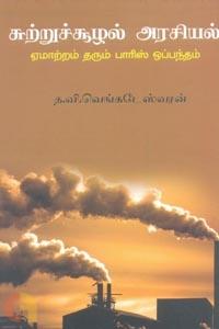 சுற்றுச்சூழல் அரசியல்: ஏமாற்றம் தரும் பாரிஸ் ஒப்பந்தம்