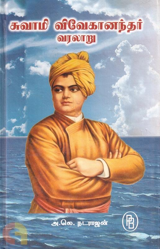 சுவாமி விவேகானந்தர் வரலாறு