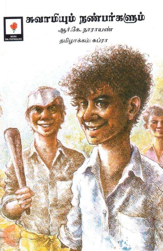 சுவாமியும் நண்பர்களும்