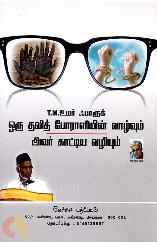T.M. உமர் ஃபாரூக்: ஒரு தலித் போராளியின் வாழ்வும் அவர் காட்டிய வழியும்