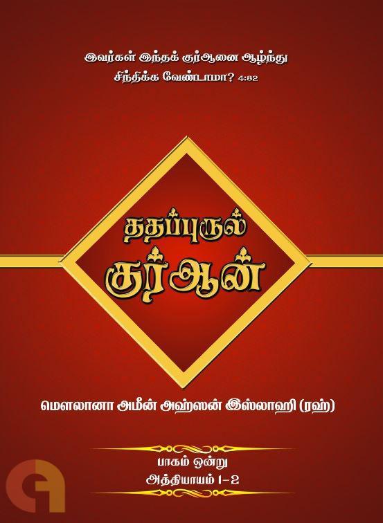 ததப்புருல் குர்ஆன் - பாகம் ஒன்று (அத்தியாயம் 1-2)