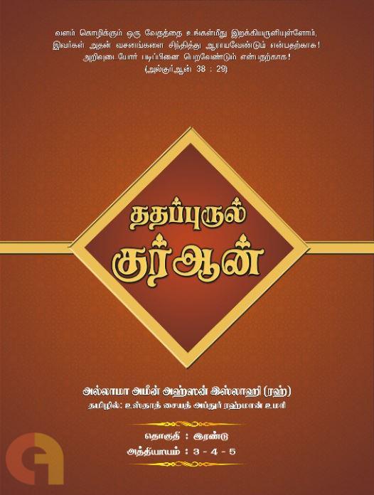 ததப்புருல் குர்ஆன் - தொகுதி இரண்டு (அத்தியாயம் 3, 4, 5)