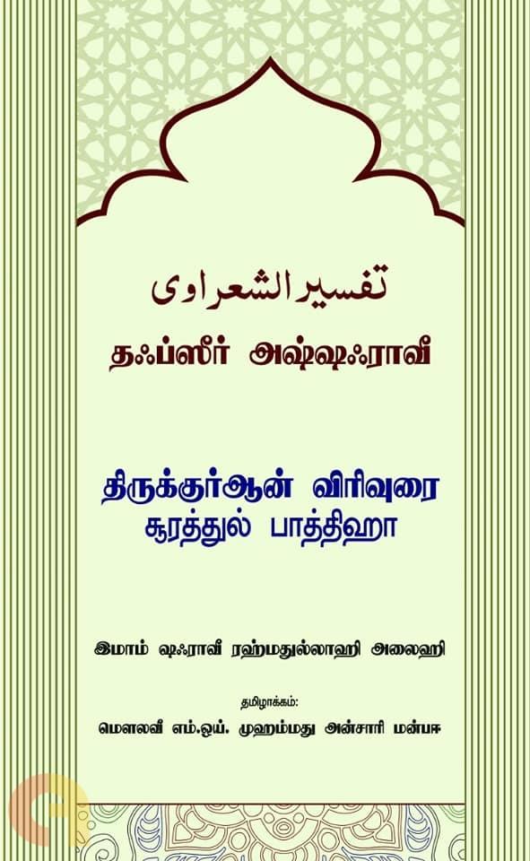 தஃப்ஸீர் அஷ்ஷஃராவீ (சூரத்துல் பாத்திஹா)
