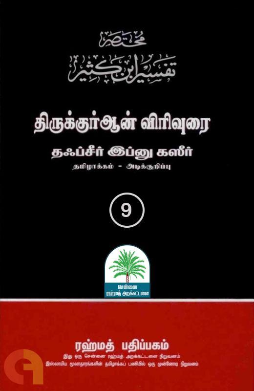 தஃப்சீர் இப்னு கஸீர் - திருக்குர்ஆன் விரிவுரை - பாகம் ஒன்பது