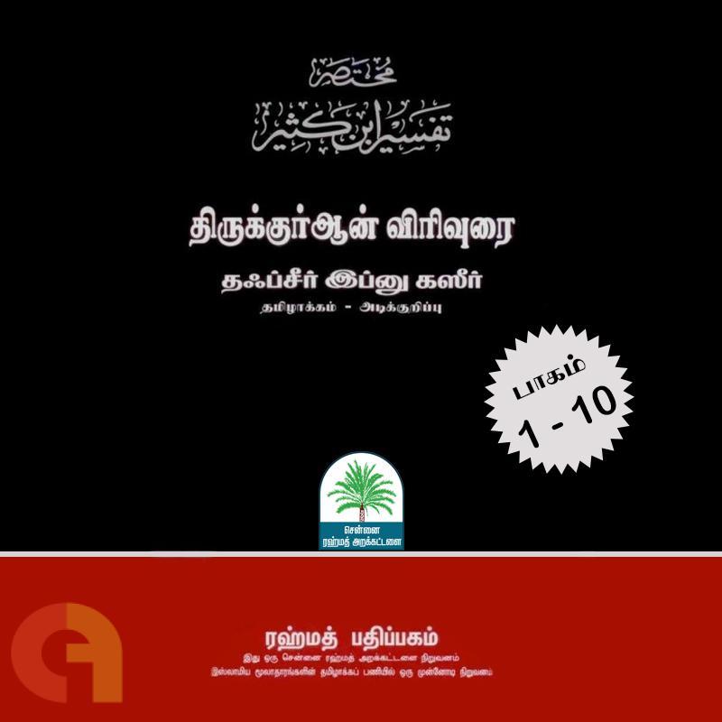 தஃப்சீர் இப்னு கஸீர் - திருக்குர்ஆன் விரிவுரை (பத்து பாகங்கள்)
